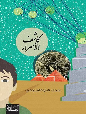 cover image of كاشف الاسرار
