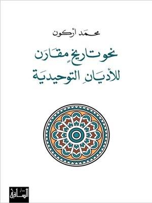 cover image of نحو تاريخ مقارن للأديان التوحيدية