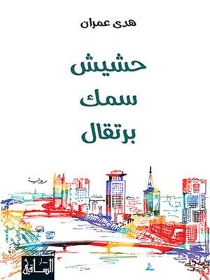 cover image of حشيش سمك برتقال