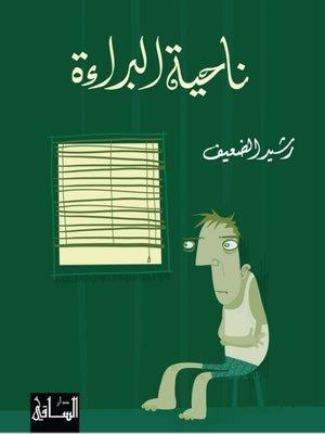 cover image of ناحية البراءة