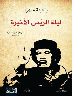 cover image of ليلة الريس الأخيرة