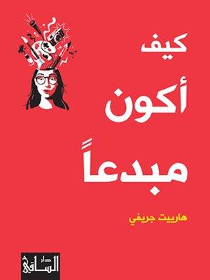 cover image of كيف أكون مبدعا