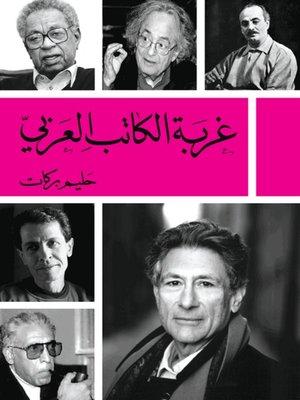 cover image of غربة الكاتب العربي