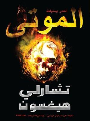 cover image of الموتى