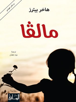 cover image of مالفا