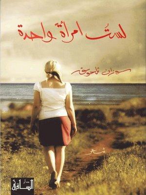 cover image of لست إمرأة واحدة