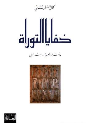 cover image of خفايا التوراة وأسرار شعب إسرائيل