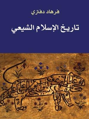 cover image of تاريخ الإسلام الشيعي