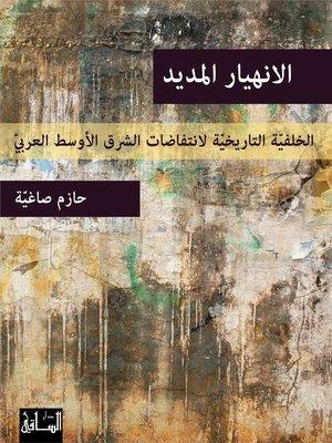 cover image of الإنهيار المديد: الخلفية التاريخية لانتفاضات الشرق الأوسط العربي