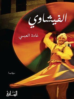 cover image of الفيشاوي
