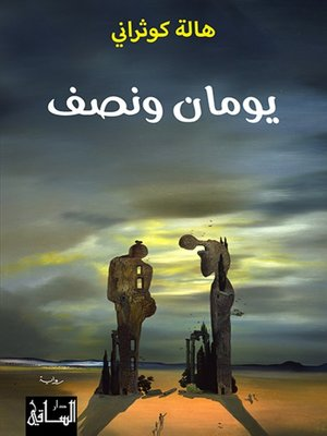 cover image of يومان ونصف