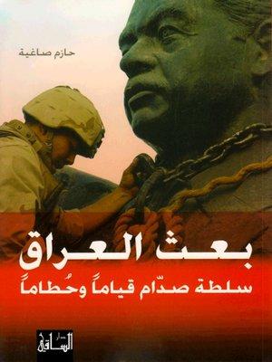 cover image of بعث العراق: سلطة صدام قياما وحطاما