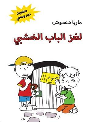 cover image of لغز الباب الخشبي