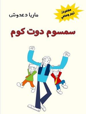 cover image of سمسوم دوت كوم (مغامرات تيم وسامي)