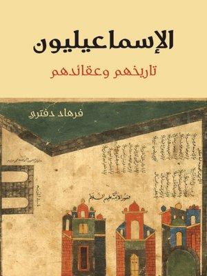 cover image of الإسماعيليون: تاريخهم وعقائدهم