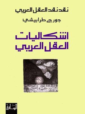 cover image of نقد نقد العقل العربي: إشكاليات العقل العربي