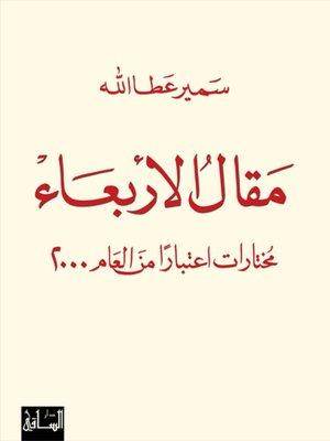 cover image of مقال الأربعاء