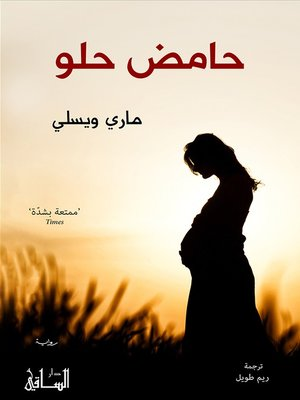cover image of حامض حلو