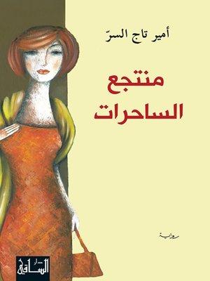 cover image of منتجع الساحرات