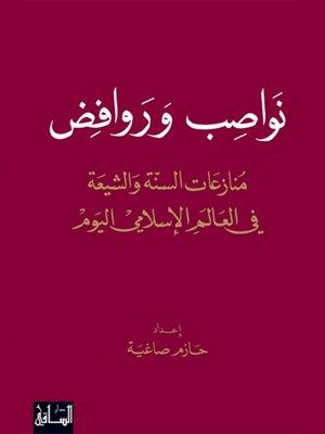 cover image of نواصب وروافض