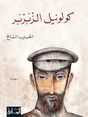 cover image of كولونيل الزبربر