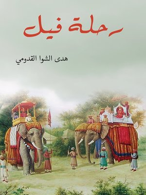 cover image of رحلة فيل