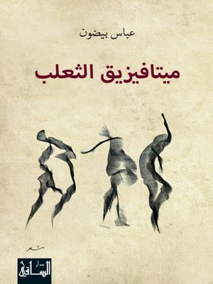 cover image of ميتافيزيق الثعلب
