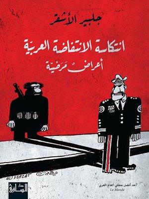 cover image of انتكاسة الانتفاضة العربية