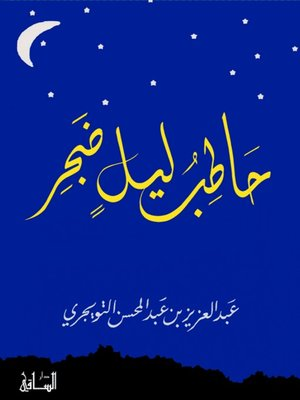 cover image of حاطب ليل ضجر