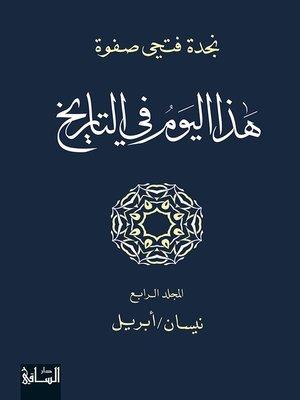 cover image of هذا اليوم في التاريخ، المجلد الرابع