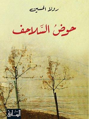 cover image of حوض السلاحف