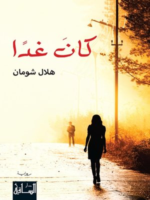 cover image of كان غدا