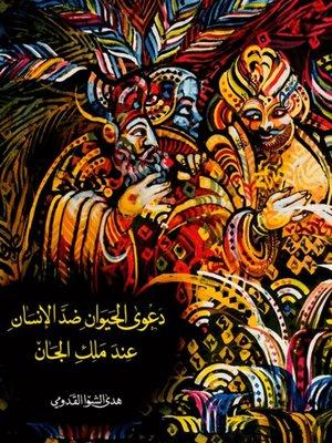 cover image of دعوى الحيوان ضد الإنسان عند ملك الجان