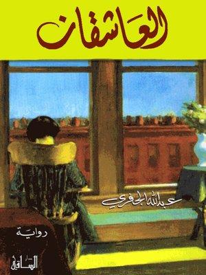 cover image of العاشقان