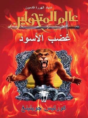 cover image of عالم المتحولين: غضب الأسود