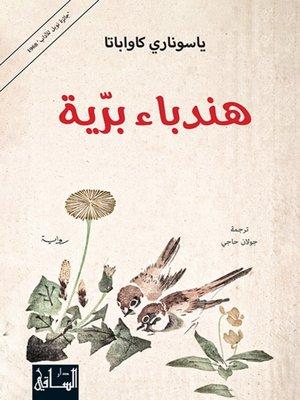 cover image of هندباء برية