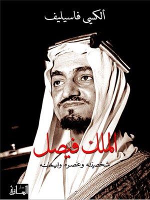 cover image of الملك فيصل: شخصيّته وعصره وإيمانه