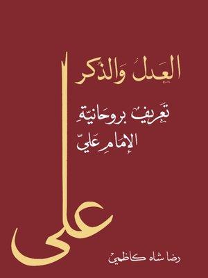 cover image of العدل والذكر: تعريف بروحانية الإمام علي
