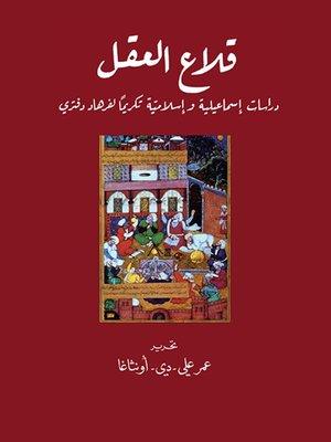 cover image of قلاع العقل