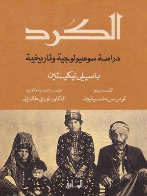 cover image of الكرد: دراسة سوسيولوجية وتاريخية
