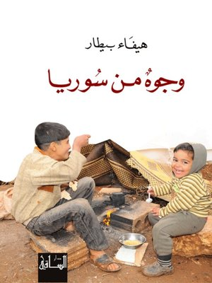 cover image of وجوه من سوريا