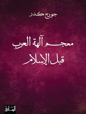 cover image of معجم آلهة العرب قبل الإسلام