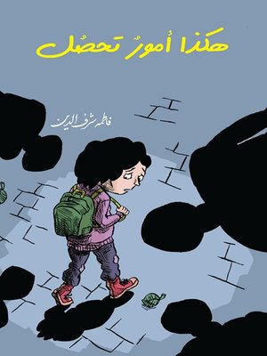 cover image of هكذا أمور تحصل
