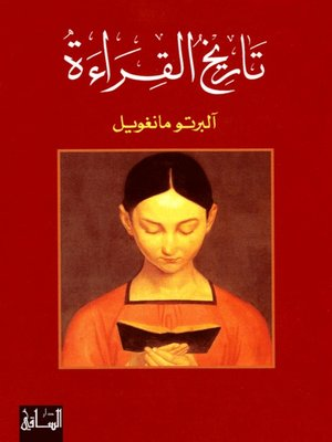 cover image of تاريخ القراءة