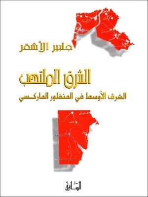 cover image of الشرق الملتهب: الشرق الأوسط في المنظور الماركسي