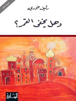 cover image of وهل يخفى القمر؟