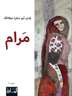cover image of مرام