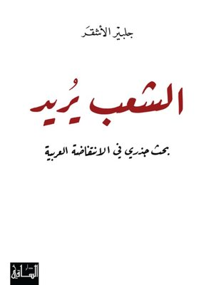 cover image of الشعب يريد