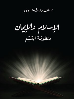 cover image of الإسلام والإيمان