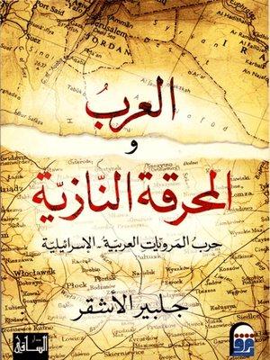 cover image of العرب والمحرقة النازية